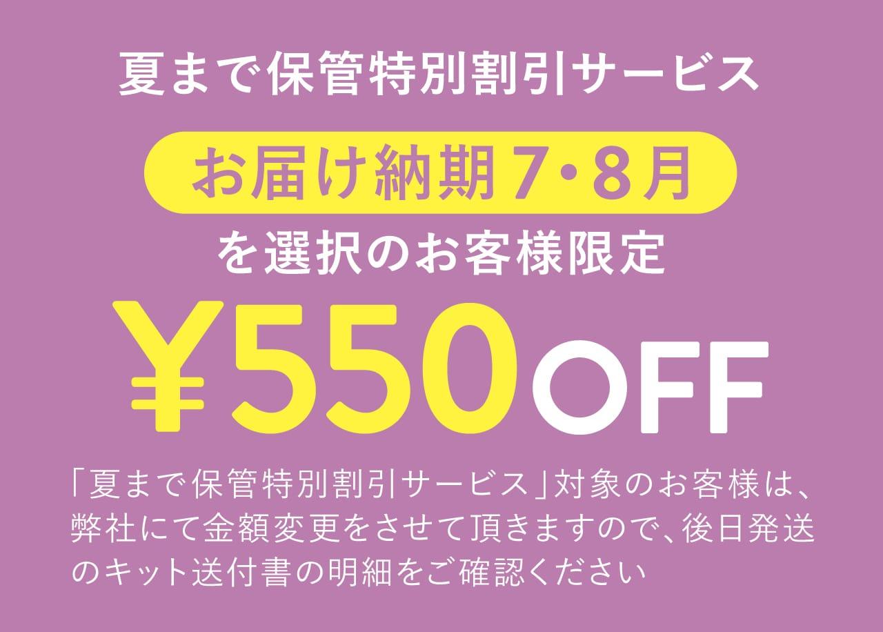 お届け納期7月、8月を選択のお客様限定で550円OFF