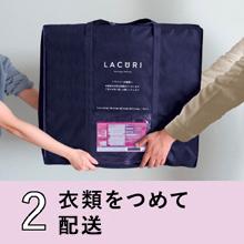 LACURIの使い方 2.衣類をつめて発送