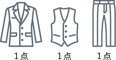 カウント方法 スーツ
